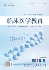 臨床醫學教育