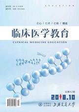 临床医学教育