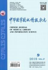 中华医学图书情报杂志2019年9月第9期