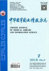 中华医学图书情报杂志2018年7月第7期