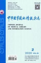 中华医学图书情报杂志2020年2月第2期