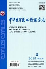 中华医学图书情报杂志2019年5月第5期