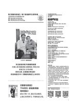 婚姻与家庭(上)2019年7月第7期