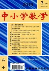 中小学数学(高中版)2019年3月第3期