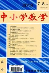 中小学数学(高中版)2019年8月第8期