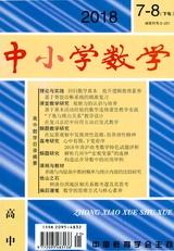 中小学数学(高中版)