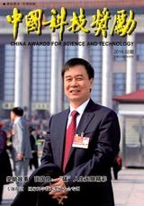 中国科技奖励