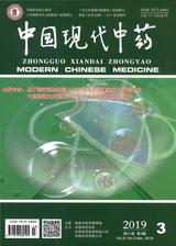 中国现代中药2019年3月第3期