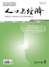 人口与经济2019年9月第5期