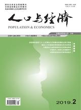人口与经济2019年3月第2期