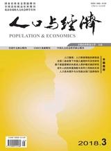 人口与经济2018年5月第3期