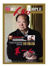 北广人物周刊