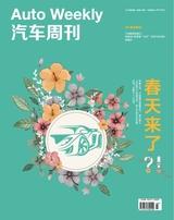汽车周刊2019年3月第3期
