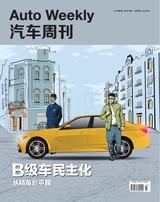 汽车周刊2019年7月第7期