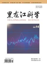 黑龙江科学2020年7月第14期