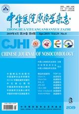 中华医院感染学杂志