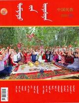 中国民族(蒙古文版)2020年11月第6期