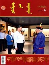 中国民族(蒙古文版)2019年7月第4期