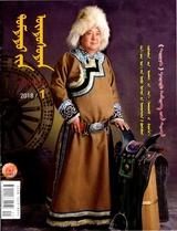 中国民族(蒙古文版)