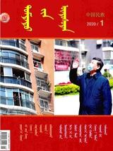 中国民族(蒙古文版)2020年1月第1期