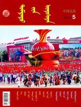 中国民族(蒙古文版)2019年9月第5期