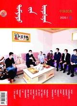 中国民族(蒙古文版)2020年7月第4期