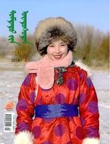 中国民族(蒙古文版)2019年1月第1期
