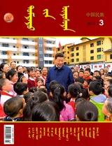 中国民族(蒙古文版)2019年5月第3期