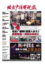 北京广播电视报 2020年6月第25期