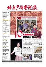 北京广播电视报 2019年7月第28期