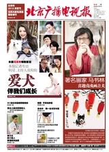 北京广播电视报