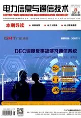电力信息与通信技术