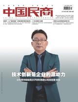中国民商2019年4月第4期
