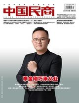 中国民商2020年9月第9期