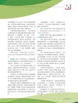农产品市场周刊2019年9月第17期