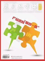 农产品市场周刊