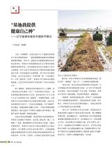 农产品市场周刊2019年5月第10期