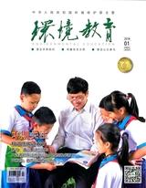 环境教育2018年1月第1期