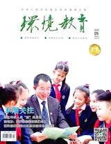 环境教育2020年5月第5期