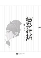 魅影神捕2:幻之狱2019年6月第1期