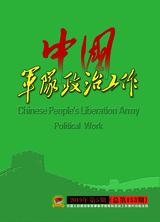 中国军队政治工作