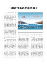 中国汽配市场2019年12月第2期