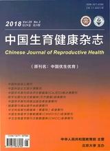 中国生育健康杂志2018年5月第3期
