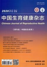 中国生育健康杂志2020年3月第2期