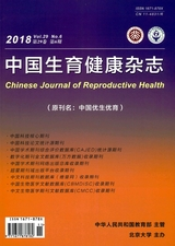 中国生育健康杂志2018年11月第6期