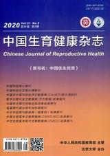 中国生育健康杂志2020年9月第5期