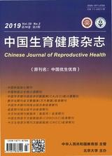 中国生育健康杂志2019年3月第2期