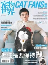 宠物世界·猫迷