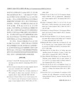 交通医学2020年8月第4期