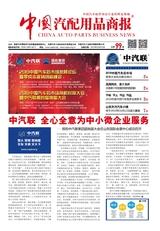 中国汽配用品商报